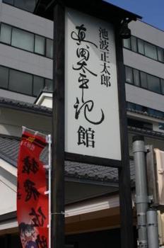 真田太平記館.jpg